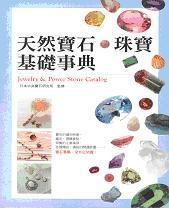 天然寶石‧珠寶基礎事典
