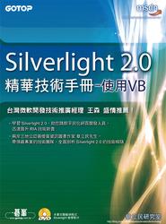 Silverlight 2.0 精華技術手冊-使用 VB-cover