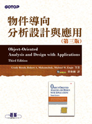 物件導向分析設計與應用, 3/e (Object-Oriented Analysis and Design with Applications, 3/e)-cover
