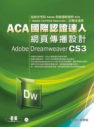 ACA 國際認證達人─網頁傳播設計Adobe Dreamweaver CS3-cover