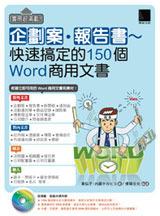 實用超滿載!企劃案‧報告書 ~ 快速搞定的 150 個 Word 商用文書-cover