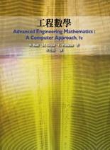 工程數學 (Advanced Engineering Mathematics:A Computer Appro)-cover