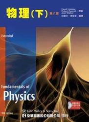 物理(下)(Fundamentals of Physics, 8/e)-cover
