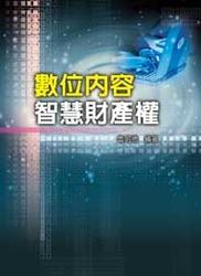 數位內容智慧財產權-cover