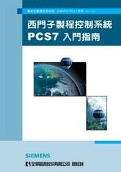 西門子製程控制系統 PCS7 入門指南-cover