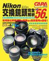 Nikon 交換鏡頭完全解析嚴選 56 款-cover