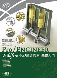Pro/ENGINEER Wildfire 4.0 綜合教材 基礎入門-cover