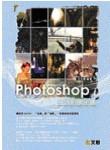 Photoshop 生活影像密碼-cover