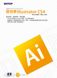 跟我學 Illustrator CS4-cover