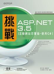 挑戰 ASP.NET 3.5 互動網站百寶箱-使用 C#-cover