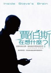 賈伯斯在想什麼:從蘋果到皮克斯,他的創意管理與經營哲學-cover