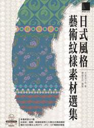 日式風格藝術紋樣素材選集-cover