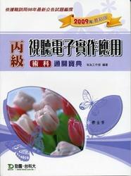 丙級視聽電子實作應用術科通關寶典 (2009 年最新版)-cover