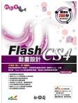 輕鬆學 Flash CS4 動畫設計-cover