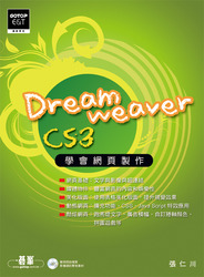 學會網頁製作 Dreamweaver CS3-cover