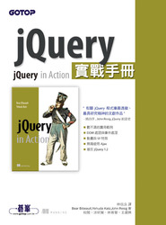 jQuery 實戰手冊 (jQuery in Action)-cover