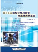 TFT-LCD 面板發展趨勢暨產品應用新革命-cover