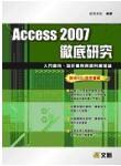 Access 2007 徹底研究-入門應用、設計實例與資料庫理論-cover