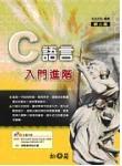 C 語言入門進階, 2/e-cover