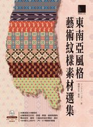 東南亞風格藝術紋樣素材選集-cover