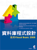 資料庫程式設計-使用 Visual Basic 2008-cover