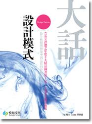 大話設計模式-cover