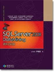 SQL Server 2008 Data Mining 資料採礦-cover