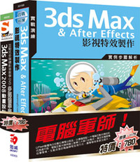 電腦軍師-3dsMax & After Effects 影視特效製作 含 多媒體學園 3ds Max2008-cover