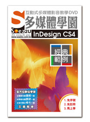 SOEZ2u 多媒體學園-InDesign CS4 經典範例-cover
