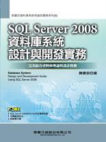 SQL Server 2008 資料庫系統設計與開發實務-cover