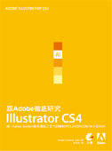 跟 Adobe 徹底研究 Illustrator CS4 (Adobe Illustrator CS4 Classroom in a Book)-cover