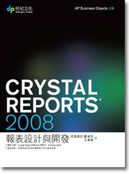 Crystal Reports 2008 報表設計與開發-cover