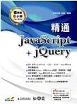 精通 JavaScript + jQuery-cover