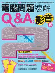 電腦問題速解 Q&A:影音篇-cover