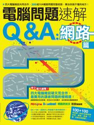 電腦問題速解 Q&A:網路篇-cover