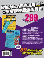 Windows 系統活用 + 應用軟體超值工具包-cover