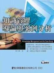 知識管理導論與案例分析-cover