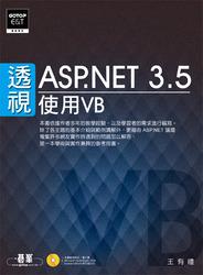 透視 ASP.NET 3.5─使用 VB-cover