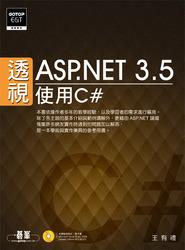 透視 ASP.NET 3.5─使用 C#-cover