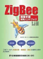 ZigBee 開發手冊-cover
