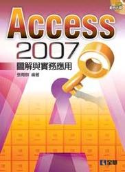 Access 2007 圖解與實務應用-cover