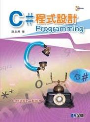 C# 程式設計-cover