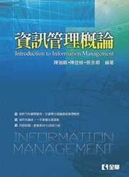 資訊管理概論-cover