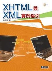 XHTML 與 XML 實例指引-cover