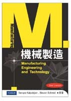 機械製造 (Manufacturing Engineering and Technology, 5/e)-cover