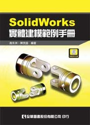 SolidWorks 實體建模範例手冊-cover