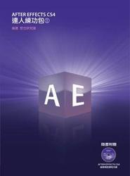 After Effects CS4 達人練功包 (1)-cover