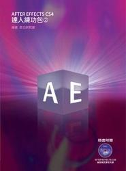After Effects CS4 達人練功包 (2)-cover