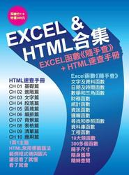 Excel & HTML 合集-cover