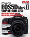Canon EOS5D MARK II 數位單眼相機完全解析-cover
